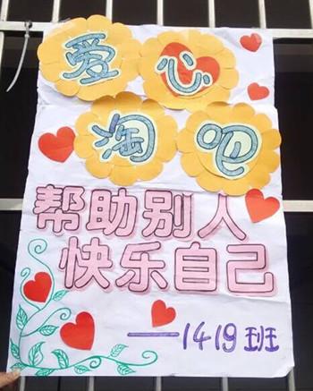"""七年级部""""爱心义卖""""宣传海报剪影"""
